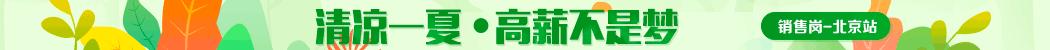 电气最薪招聘北京专场 - 北极星电气招聘网